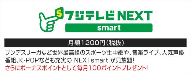 ワンツーsmartコース 月額1200円(税抜)