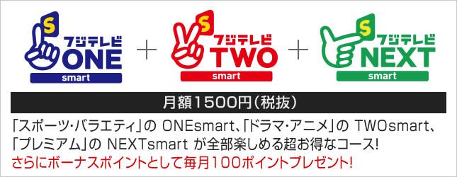 ワンツーsmartコース 月額1500円(税抜)