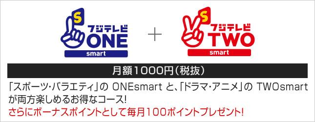 ワンツーsmartコース 月額1000円(税抜)