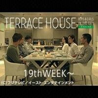 Terrace house boys girls in the city 19th week 31 for Terrace house boys and girls