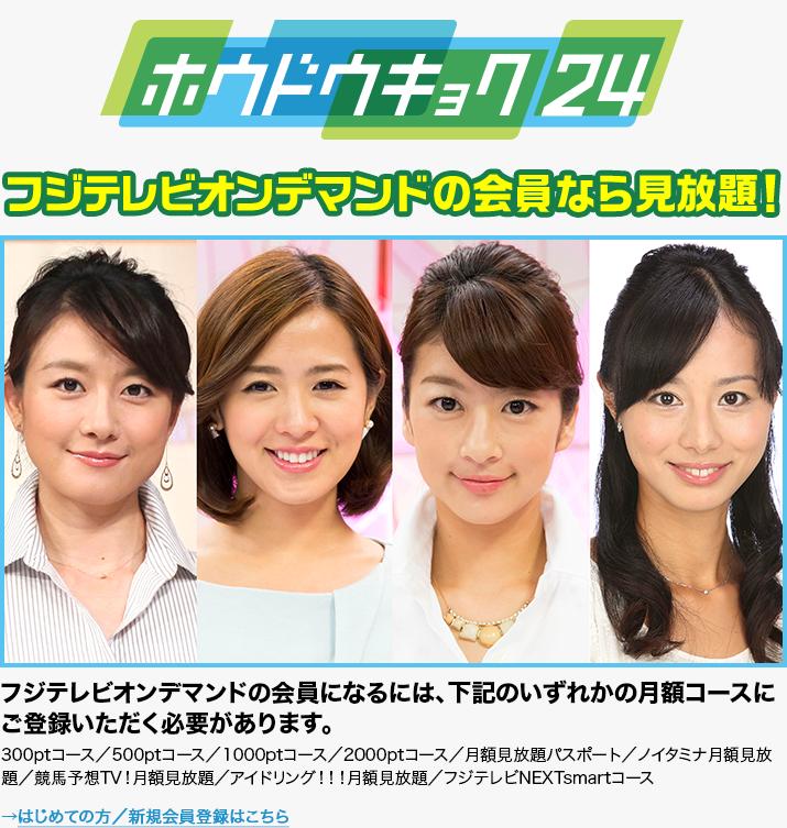 フジ☆細貝沙羅 Part13☆スパニューFC♪YouTube動画>3本 ->画像>298枚