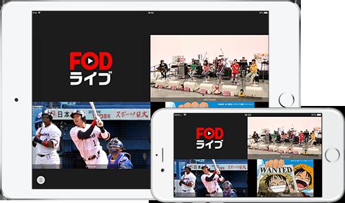 FODライブアプリ