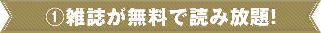 ①雑誌が無料で読み放題!