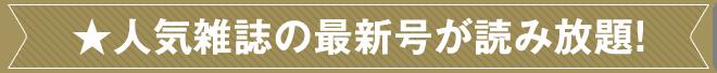 人気雑誌の最新号が読み放題!