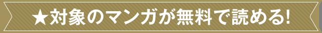 ★対象のマンガが無料で読める!
