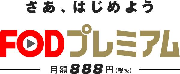 さあ、はじめよう FODプレミアム 月額888円(税抜)