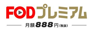 FODプレミアム 月額888円(税抜)