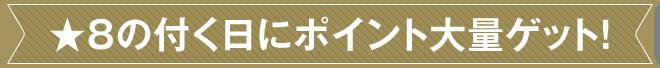 ★8の付く日にポイント大量ゲット!