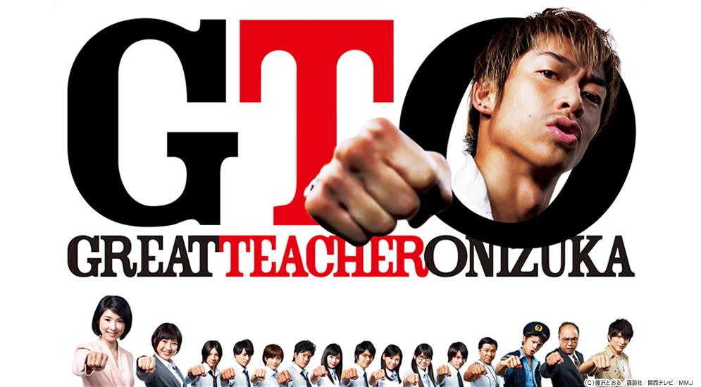 2代目【GTO】鬼塚HP