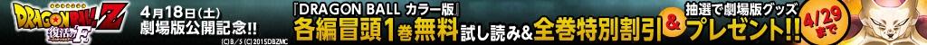 【コミック】ドラゴンボールキャンペーン