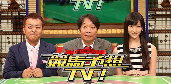 競馬予想TV