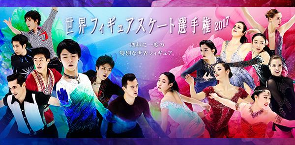 世界フィギュアスケート選手権2017