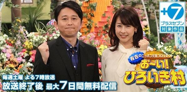 有吉のニッポン元気プロジェクト おーい!ひろいき村