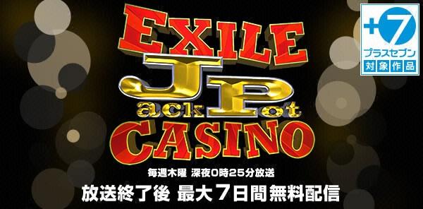 EXILEカジノJP