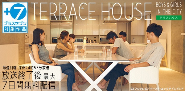 TERRACE HOUSE BOYS AND GIRLS IN THE CITY