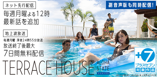 TERRACE HOUSE ALOHA STATE