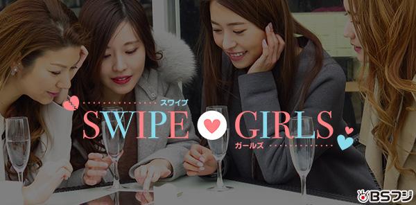 SWIPE GIRL