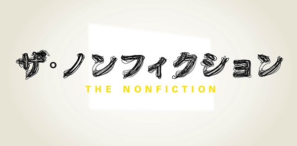 ザ・ノンフィクション