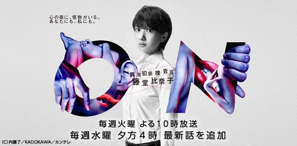 【火10】ON 異常犯罪捜査官 class=