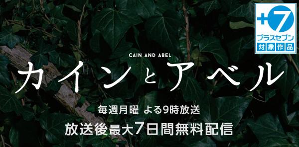 【月9】カインとアベル