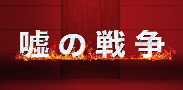 【火9】嘘の戦争