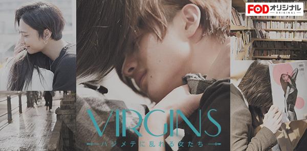 VIRGINS~ハジメテに乱れる女たち~(VIRGINS3)