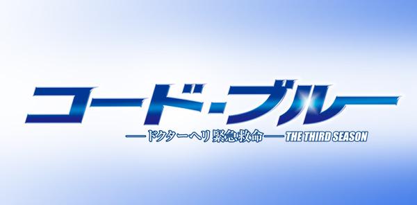 【月9】コード・ブルー 3rd SEASON