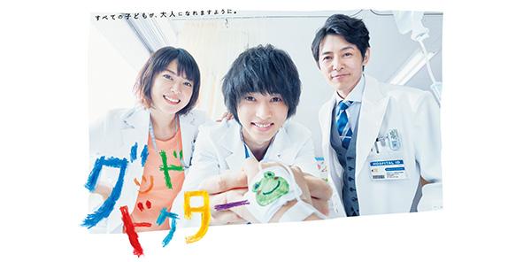 【木10】グッド・ドクター