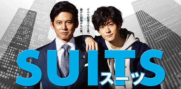 【月9】SUITS/スーツ