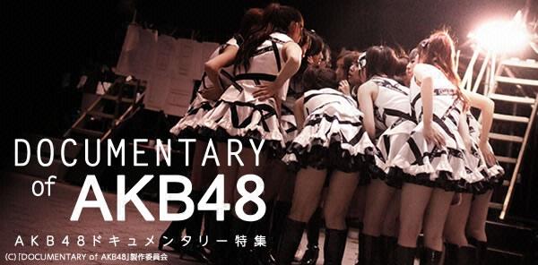 AKB48 ドキュメンタリー特集