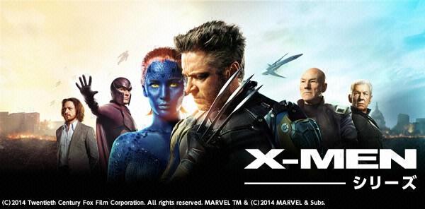 X-MEN特集