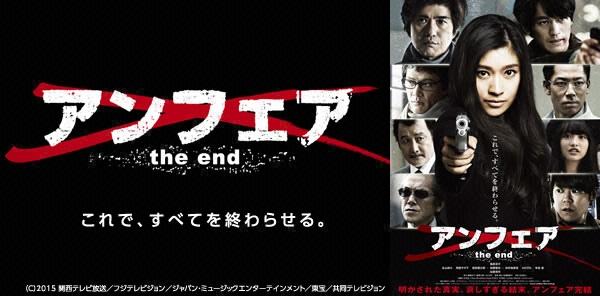 アンフェア the end