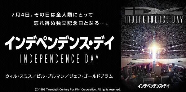 インデペンデンス・デイ 20周年エディション