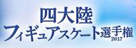 四大陸フィギュア(+7)