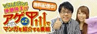 でんぱ組.inc 成瀬瑛美がアゲアゲでマンガを紹介する番組
