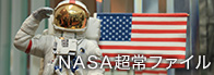 NASA超常ファイル