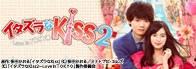 イタズラなKiss2~Love in TOKYO-
