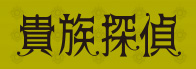 【月9】貴族探偵