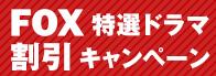 FOXドラマキャンペーン