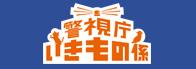 【日9】警視庁いきもの係