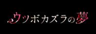 【土ドラ】ウツボカズラの夢