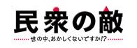 【月9】民衆の敵