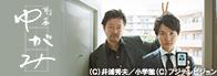 【木10】刑事ゆがみ