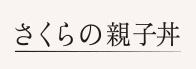 【土ドラ】さくらの親子丼