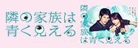 【木10】隣の家族は青く見える