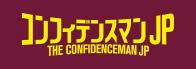 【月9】コンフィデンスマンJP