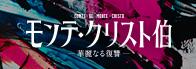 【木10】モンテ・クリスト伯