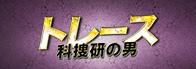 【月9】トレース