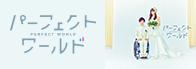 【火9】パーフェクトワールド