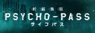 PSYCHO-PASS新編集版